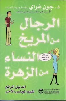 كتاب الرجال من المريخ والنساء من الزهرة Pdf جون غراى الكتاب جميل بكل المقاييسستجد نفسك سواء كنت رجلا أم امرأة توافق الكاتب من Book Qoutes Arabic Books Books