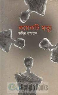 Koyekti Mrityu By Zahir Raihan Story Writer, Book Writer, Book Names, Book Categories, Most Popular Books, Interesting Information, Book And Magazine, Book Format, Short Stories