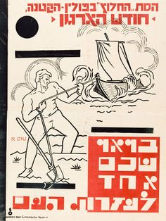 Modernist zionist poster of the 1930s