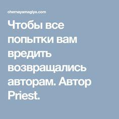 Чтобы все попытки вам вредить возвращались авторам. Автор Priest.