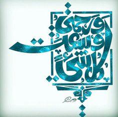 Arabic Calligraphy Art, Islamic, Typography, Deco, Quotes, Letterpress, Quotations, Letterpress Printing, Arabic Calligraphy
