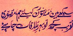 Sikhay hain mahrukhon ke liye ham musavvari Tarqeeb kuch to bahar-mulaaqaat chahiye.. -Ghalib