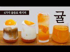SUB) How to make 4 Mandarin Orange (Tangerine) Drinks) Brewing, Deserts, Pudding, Fruit, Drinks, Korea, Food, Recipe, Recipes