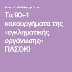 Τα 90+1 κακουργήματα της «εγκληματικής οργάνωσης» ΠΑΣΟΚ! Greece, Greece Country