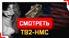 WORLD OF TANKS  T92 HMC - 6K УРОНА