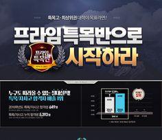 상위 1%로 가는 첫 시작 엠베스트 Event Banner, Web Banner, Page Design, Web Design, Event Page, Banner Design, Editorial Design, Promotion, Infographic