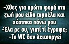 Φωτογραφία του Frixos ToAtomo. Funny Greek Quotes, Greek Memes, Sarcastic Quotes, Cold Jokes, Funny Texts, Funny Jokes, Funny Phrases, Just Kidding, True Words