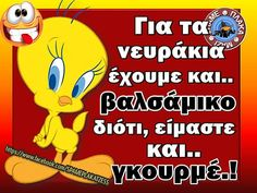 Free Therapy, Bright Side Of Life, Funny Memes, Jokes, Greek Quotes, Lol, Messages, Smile, Minions