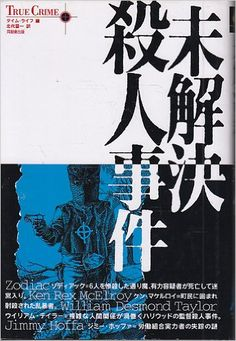 Amazon.co.jp: 未解決殺人事件 (TRUE CRIMEシリーズ): タイムライフ, 北代 晋一: 本
