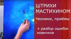 Штрихи мастихином - техники, приёмы и хитрости в работе, разбор ошибок н...