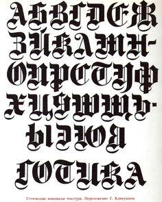 Русский готический шрифт бесплатно (кириллическая азбука), который подходит для текстов на открытках и скрап-страницах в стиле средневековья