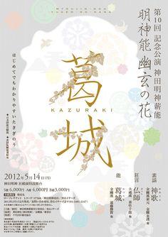 Japanese Poster: Kazuraki. Chikako Oguma. 2012 - Gurafiku: Japanese Graphic Design