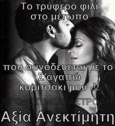 Couple Texts, Greek Words, Quotes By Famous People, Real Life, Love You, Inspirational Quotes, Messages, Thoughts, Feelings