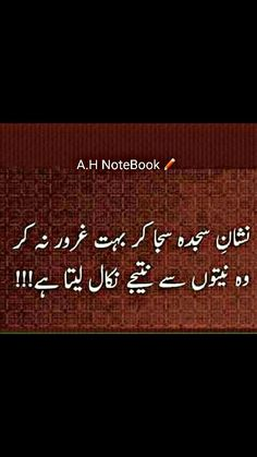 Nishan-e- sajda kar guropr na kar woh niyyato se nateeje nikaal leta hai Ali Quotes, Quran Quotes, People Quotes, True Quotes, Hadith Quotes, Qoutes, Urdu Poetry Romantic, Love Poetry Urdu, Poetry Quotes