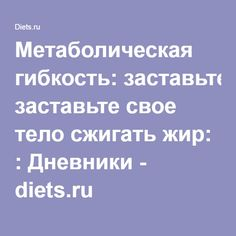 метаболическая диета отзывы похудевших и врачей