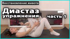 УПРАЖНЕНИЯ ОТ ДИАСТАЗА прямых мышц живота. ЧАСТЬ 1 ▶️ Восстановление живота ⭕️ LilyBoiko