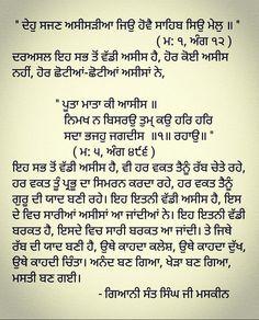 Baba Deep Singh Ji, Guru Nanak Ji, Gurbani Quotes, Punjabi Love Quotes, Zindagi Quotes, A Way Of Life, Good Morning Images, Spiritual Quotes, Religion