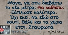 xx Greek Memes, Funny Greek Quotes, Funny Picture Quotes, Funny Quotes, Funny Pictures, Favorite Quotes, Best Quotes, Simple Words, Just Kidding