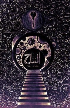 Al-Fattah, The Opener: Allah opens doors where there were once just walls.  By Amux Designs on tumblr.