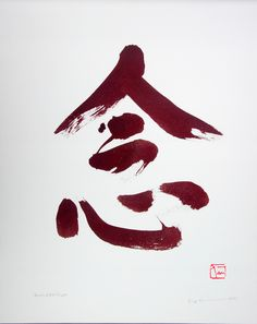 Mindfulness Calligraphy Text, Japanese Calligraphy, What Is Zen, Chinese Prints, Zen Painting, Buddha Art, Chinese Symbols, Japanese Characters, Writing Art