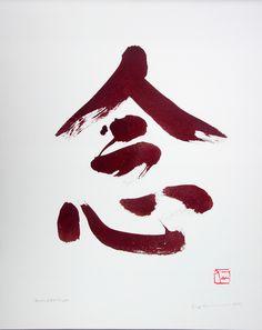 Mindfulness Calligraphy Text, Japanese Calligraphy, Chinese Prints, Zen Painting, Chinese Symbols, Japanese Characters, Writing Art, Zen Meditation, Alphabet Art
