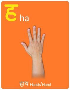 Hindi Alphabet eBook for Kids - Letter ह - Ira Parenting Hindi Worksheets, 1st Grade Worksheets, Preschool Worksheets, Hindi Alphabet, Learn Hindi, Hindi Words, Letters For Kids, Free Preschool, Ebooks