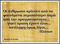 Perfect Word, Greek Quotes, Daily Reminder, Quote Posters, True Words, Beautiful Words, Writers, Wisdom, Messages