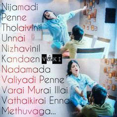 Love You Mom Quotes, Love Song Quotes, Love Songs Lyrics, Cool Lyrics, Song Lyric Quotes, Cute Love Quotes, Movie Quotes, Tamil Songs Lyrics, Filmy Quotes