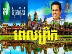 Khmer Hot News | CNRP | Sam Rainsy | Khmer News | 2016/12/13 /#12 | Khme...