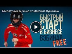 Стас рождественский представляет Максима Сулимина