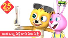 Telugu Rhymes for Children, Kids. Cat Goes to Delhi (Billi Gayee Dilli) Animated Telugu Nursery Rhyme and The Most Popular Telugu Rhymes like Two Rats, Ch. Kids Nursery Rhymes, Rhymes For Kids, Kindergarten Songs, Funny Cat Pictures, Positivity, Children, Peru, 3d, Telugu