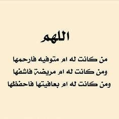 #آمين #يارب #أدعيه #دعاء #azkar #dua #duaa #Muslim  #رمضان