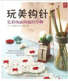 Kawaii & Colorful Crochet Zakka Goods by Kazuko Ryokai Japanese Crochet Craft Book (In Chinese)