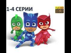 Герои в масках в супер качестве! (1080p) на русском 1,2,3,4 серии. Мульт...