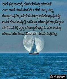 10 Awesome kannada quotes on mother images ನುಡಿಮುತ್ತುಗಳು