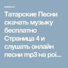 лучших изображений доски татарские песни туганнарым 9
