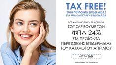 Oriflame Xrusa Stergiadou: TAX FREE ΣΤΗΝ ΠΕΡΙΠΟΙΗΣΗ ΕΠΙΔΕΡΜΙΔΑΣ!