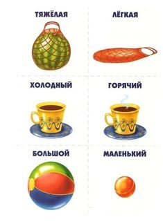 Russian Language Learning, Learn Russian, Card Games, Game Cards, Vocabulary, Activities, Education, Words, Pictures