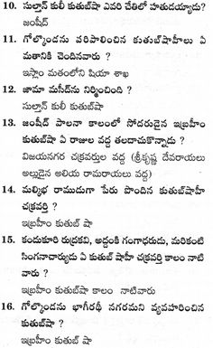 Telangana history in Telugu బిట్ బ్యాంక్ Indian Constitution, Gernal Knowledge, Class Notes, History Class, Study Materials, Telugu, Facts, Education, Hd Images