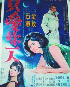 古早味台灣電影海報只愛妳一人喲