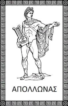 Πυθαγόρειο Νηπιαγωγείο: ΟΙ 12 ΘΕΟΙ - ΚΑΡΤΕΣ ΑΝΑΦΟΡΑΣ Pan Mythology, Greek Mythology, Greek History, Ancient History, Greek Mythological Creatures, Greece Art, Greek Gods And Goddesses, Greek Language, New Gods