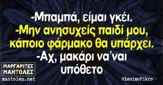 """-Μπαμπά είμαι γκέι. -Μην ανησυχείς παιδί μου, κάποιο φάρμακο θα υπάρχει. -Αχ, μακάρι να """"ναι υπόθετο Sarcastic Quotes, Funny Quotes, Funny Greek, Greek Quotes, Just Kidding, Puns, Laughter, Jokes, Lol"""