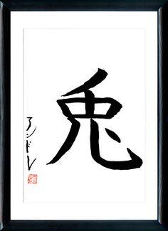 Caligrafía japonesa. Horóscopo japonés. Kanji Conejo