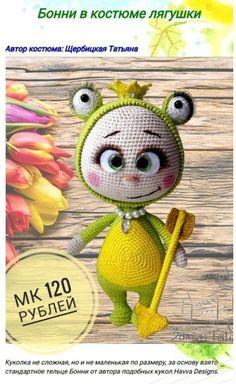 Замок Tatianki ИГРУШКИ НА ЗАКАЗ Cute Crochet, Crochet For Kids, Crochet Crafts, Crochet Toys, Handmade Dolls Patterns, Handmade Toys, Crochet Patterns, Crochet World, Best Kids Toys