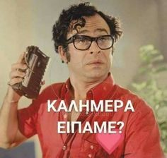 Good Morning Picture, Good Morning Good Night, Morning Pictures, Good Morning Quotes, Funny Greek Quotes, Funny Quotes, Movie Lines, Best Funny Pictures, Funny Pics