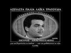ΠΕΤΡΟΣ ΑΝΑΓΝΩΣΤΑΚΗΣ - Πληροφορίες κακές - YouTube Old Folk Songs, Greek Names, Greek Music, Jukebox, Meant To Be, The Incredibles