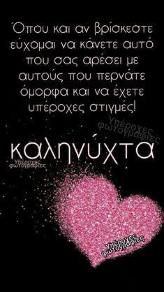 Kai, Good Night Sweet Dreams, Greek Quotes, Good Morning, Wish, Beautiful, Good Day, Bonjour, Bom Dia