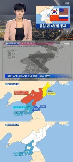중국의 북한 분할통치 제안 :: 다나와 DPG