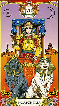 Таро Логинова: Колесница Online Tarot, Corel Painter, Tarot Decks, Archetypes, Tarot Cards, My Books, Fictional Characters, Instagram, Posters