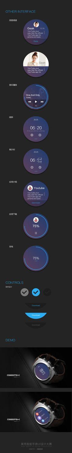 %e6%9e%9c%e5%a3%b3%e5%b1%95%e7%a4%ba2------스마트워치 ui디자인이다. 작은화면에 효울적으로 배치해놓았다.